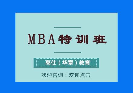MBA特訓班