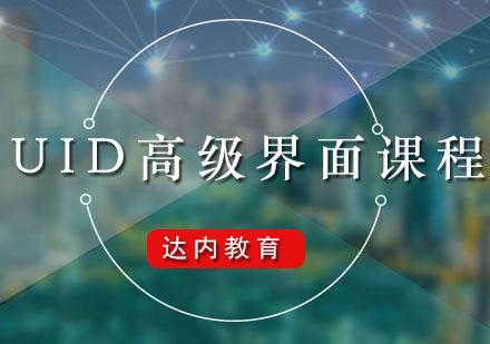 广州UI培训-UID高级界面课程