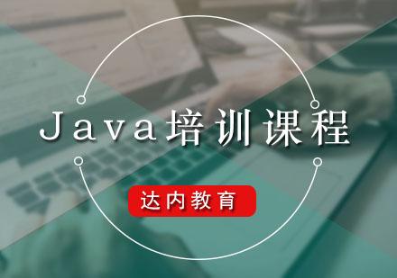 广州达内教育_Java培训课程