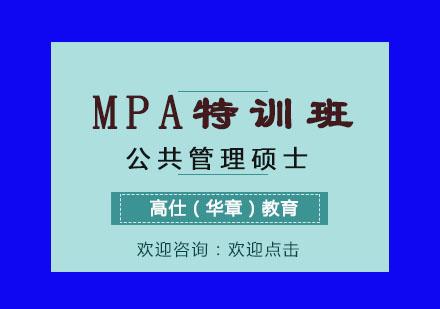 MPA特訓班
