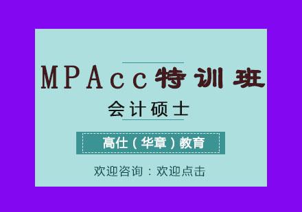 重慶MPAcc培訓-MPAcc特訓班