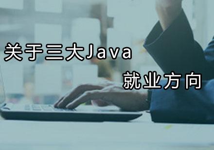 关于三大Java就业方向