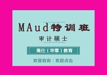 重慶MAud培訓-MAud特訓班