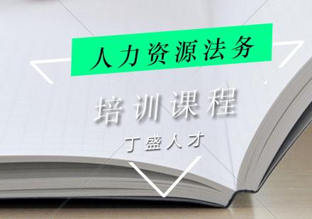 上海人力資源管理師培訓-人力資源法務師崗位證書培訓課程