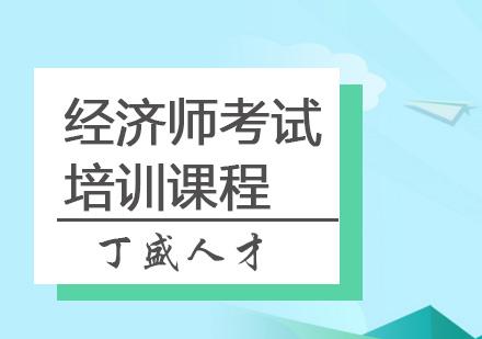 上海經濟師培訓-經濟師考試培訓課程