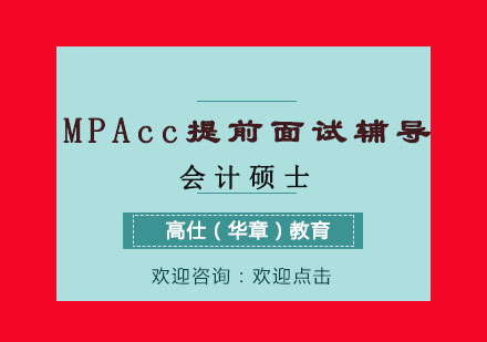 MPAcc提前面試輔導