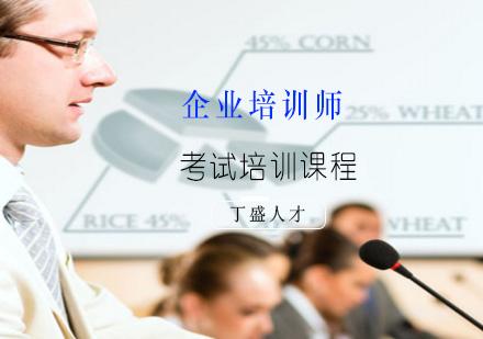 上海企業培訓師培訓-企業培訓師二級考試培訓課程