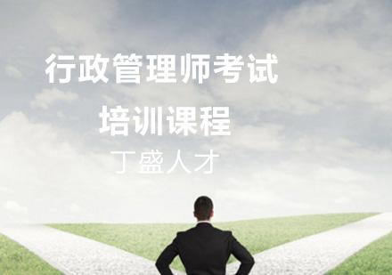上海行政管理師培訓-行政管理師考試培訓課程