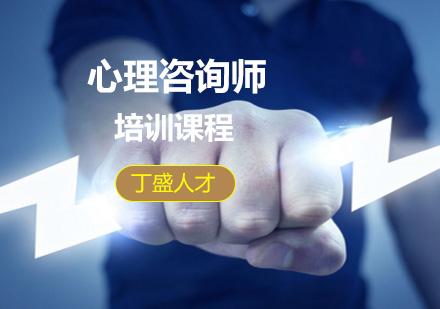 上海心理咨詢師培訓-心理咨詢師職業資格培訓課程