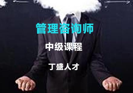 上海管理咨詢師培訓-國家管理咨詢師中級課程