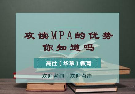 攻讀MPA的優勢你知道嗎?