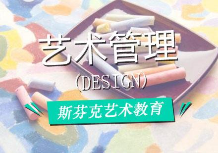 西安藝術管理培訓-藝術管理課程