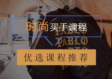 西安時尚買手培訓-時尚買手課程