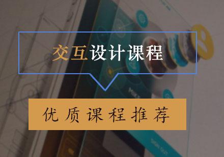 西安交互設計培訓-交互設計課程