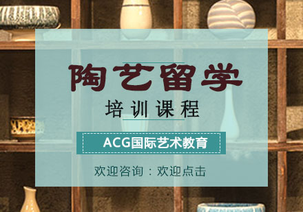 陶藝留學培訓課程