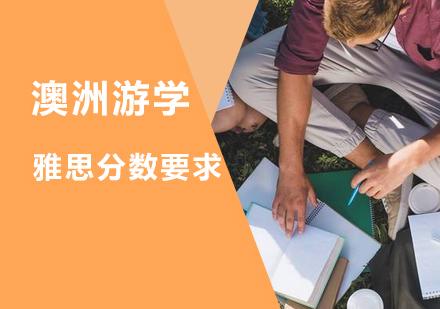 澳洲游學申請對雅思分數要求_環球資訊