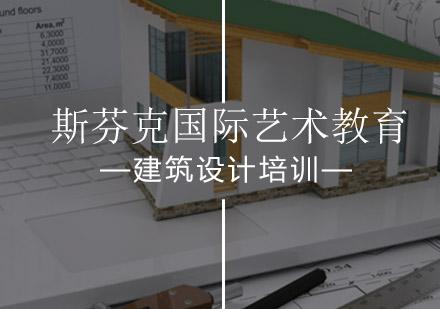 北京建筑設計培訓-建筑設計培訓