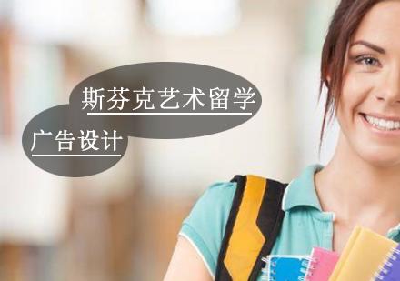 上海廣告設計培訓-廣告設計課程