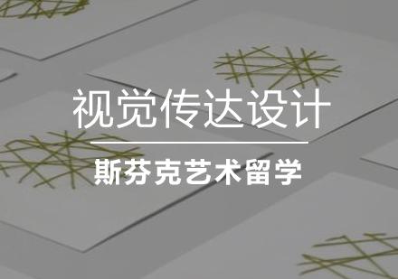 上海視覺傳達培訓-視覺傳達課程