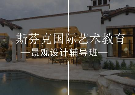 北京景觀設計培訓-景觀設計輔導班