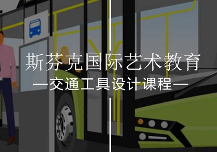北京交通工具設計培訓-交通工具設計課程