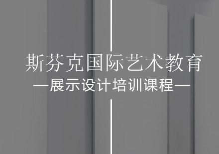 北京展示設計培訓-展示設計培訓課程