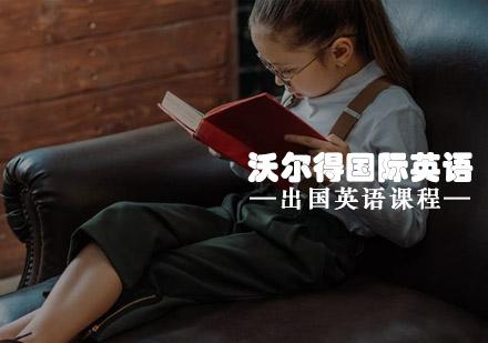 青島出國英語培訓-沃爾得國際英語出國英語課程