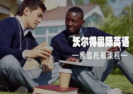 青島出國英語培訓-沃爾得國際英語雅思托福課程