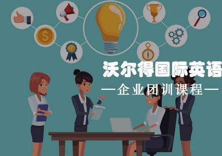 青島企業團訓培訓-青島沃爾得國際英語企業團訓課程
