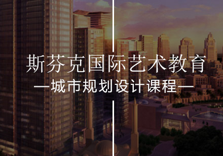 北京城市規劃設計培訓-城市規劃設計課程