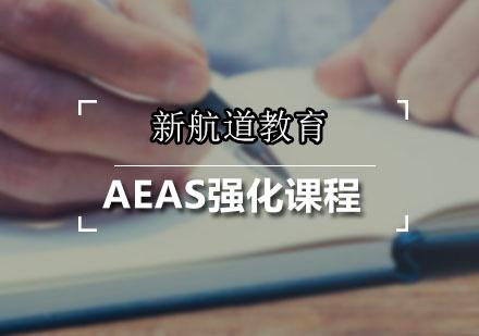 广州AEAS培训-AEAS强化课程