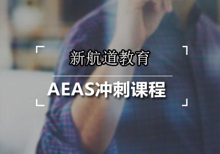 广州AEAS培训-AEAS冲刺课程