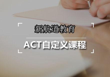 广州ACT培训-ACT自定义课程