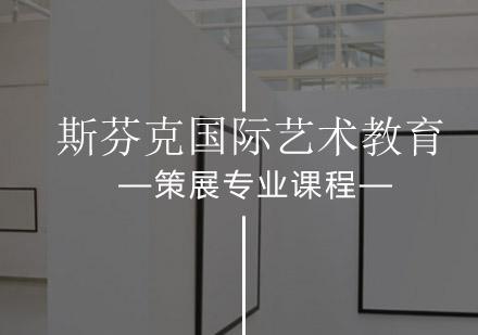 北京展示設計培訓-策展專業課程