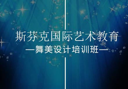 北京舞美設計培訓-舞美設計培訓班