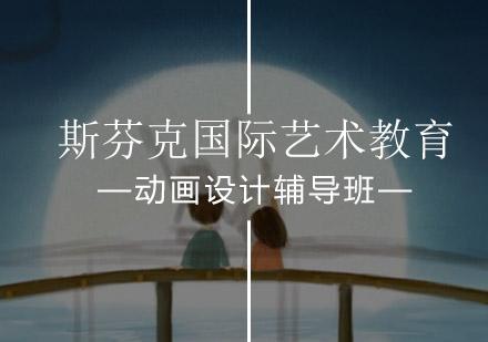 北京動畫設計培訓-動畫設計輔導班