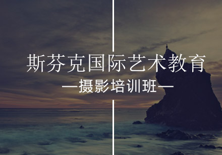 北京攝影培訓-攝影培訓班