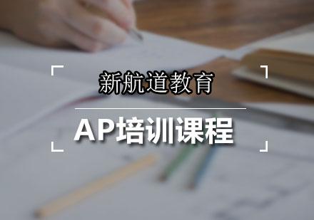 广州AP培训-AP培训课程