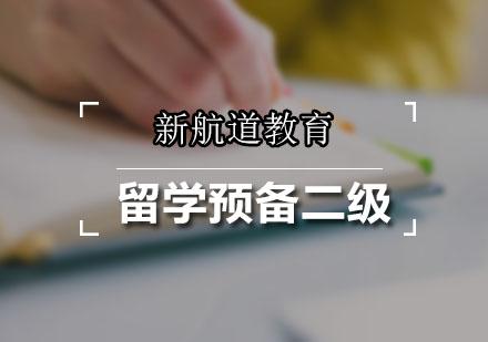 廣州其他英語培訓-留學預備二級課程