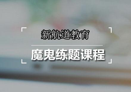 廣州其他英語培訓-魔鬼練題培訓課程
