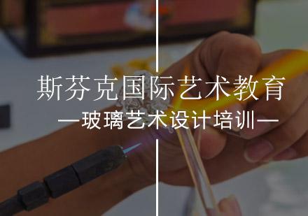 北京玻璃藝術設計培訓-玻璃藝術設計培訓