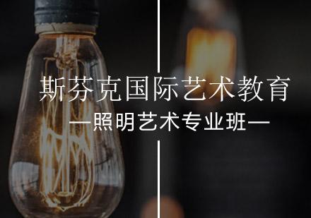 北京舞美設計培訓-照明藝術專業班