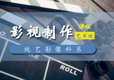 西安影視制作培訓-影視制作培訓班