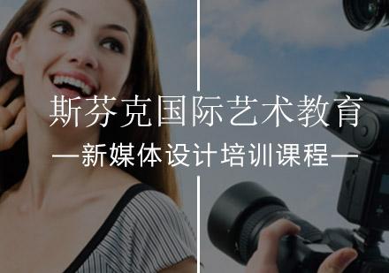 北京多媒體設計培訓-新媒體設計培訓課程