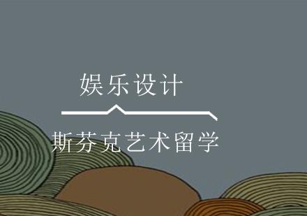 上海國際留學培訓-娛樂設計課程