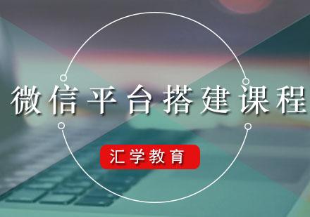 微信平臺搭建課程