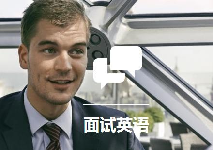 北京成人英語培訓-面試英語培訓班