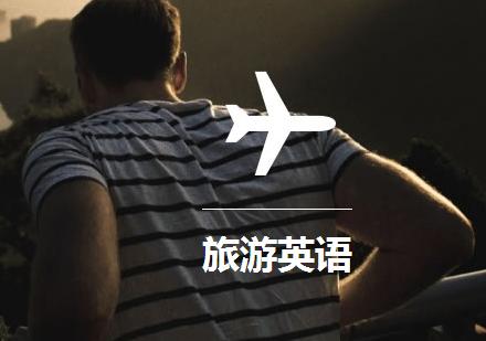 北京成人英語培訓-旅游英語培訓課程