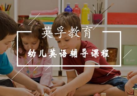 北京幼兒英語培訓-幼兒英語輔導課程
