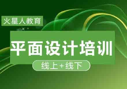 北京哪家學校專注平面設計培訓